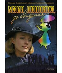 Мэри Поппинс, до свидания [DVD]