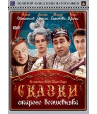 Сказки старого волшебника [DVD]