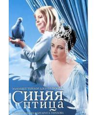 Синяя птица [DVD]