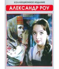 Сказки Александра Роу [DVD]