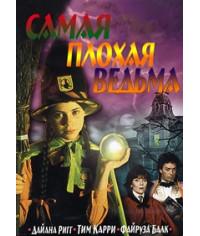 Самая плохая ведьма [DVD]