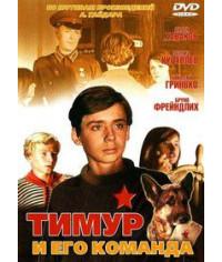Тимур и его команда [DVD]