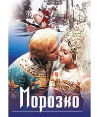 Морозко [DVD]