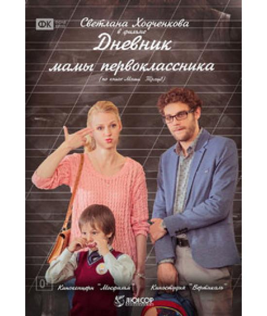 Дневник мамы первоклассника [DVD]