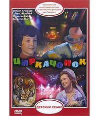 Циркачонок [DVD]