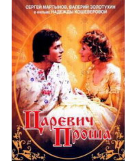 Царевич Проша [DVD]