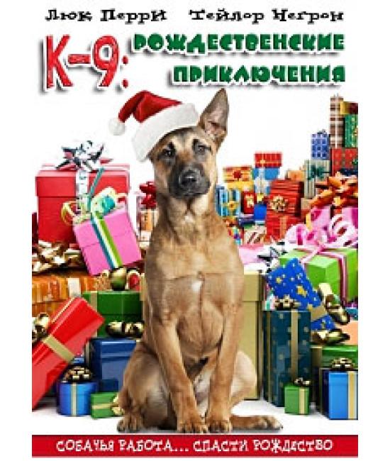 К-9: Рождественские приключения [DVD]