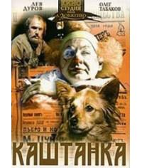 Каштанка [DVD]
