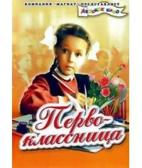 Первоклассница [DVD]