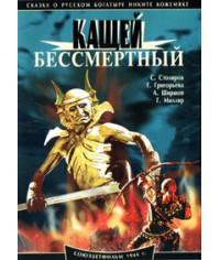 Кащей Бессмертный [DVD]