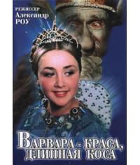 Варвара-Краса, длинная коса [DVD]