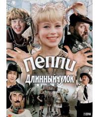 Пеппи Длинныйчулок [DVD]