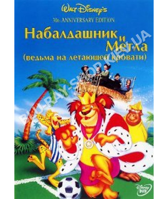 Набалдашник и метла [DVD]