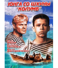 "Юнга со шхуны ""Колумб"" [DVD]"