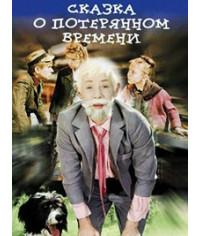 Сказка о потерянном времени [DVD]