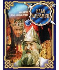 Илья Муромец [DVD]