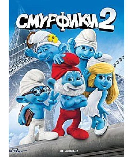 Смурфики 2 [DVD]