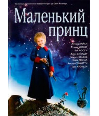 Маленький принц [DVD]