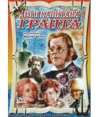 Дети капитана Гранта [DVD]