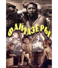 Фантазёры [DVD]