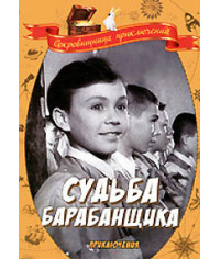 Судьба барабанщика [DVD]
