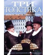 Три толстяка (Кукла наследника Тутти) [DVD]