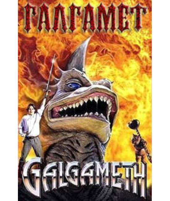 Галгамет [DVD]