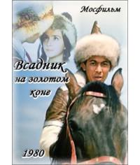 Всадник на золотом коне [DVD]