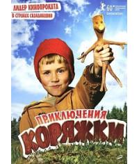 Щепка (Коряжка) [DVD]