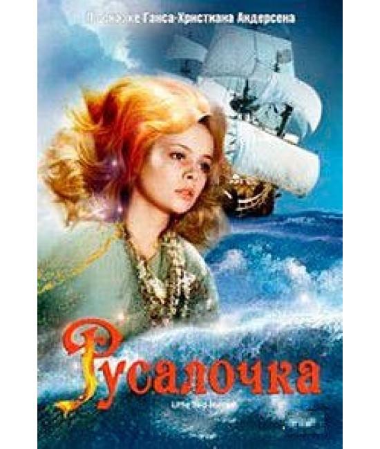 Русалочка [DVD]