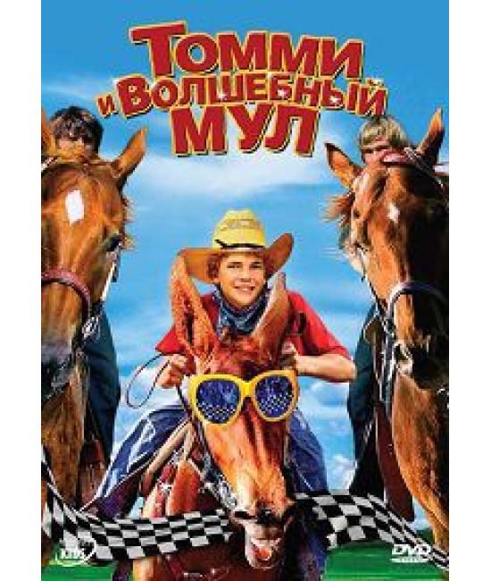 Томми и волшебный мул [DVD]