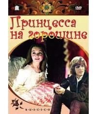 Принцесса на горошине [DVD]