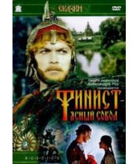 Финист - Ясный Сокол [DVD]