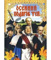 Осенний подарок фей [DVD]