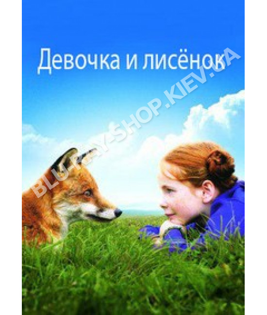 Девочка и лисенок [DVD]