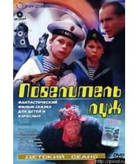 Повелитель луж [DVD]