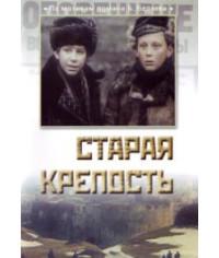 Старая крепость [DVD]