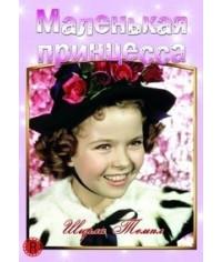 Маленькая принцесса [DVD]