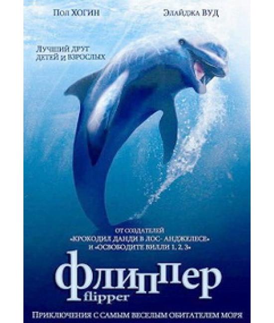 Флиппер [DVD]