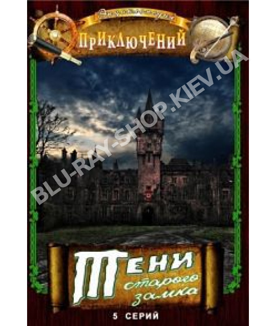 Тени старого замка [DVD]