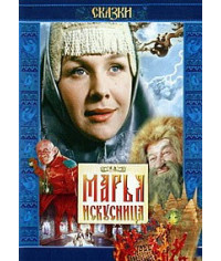 Марья-искусница [DVD]