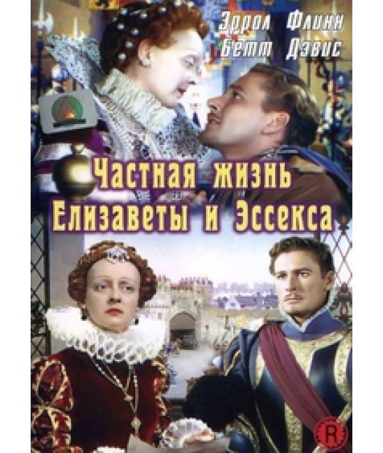 Частная жизнь Елизаветы и Эссекса [DVD]