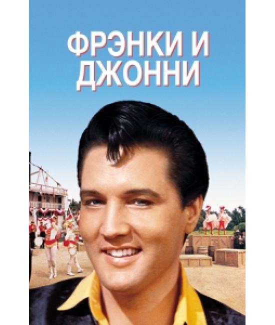 Фрэнки и Джонни [DVD]