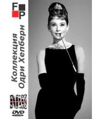 Коллекция Одри Хепбёрн (1953-1967) [12 DVD]