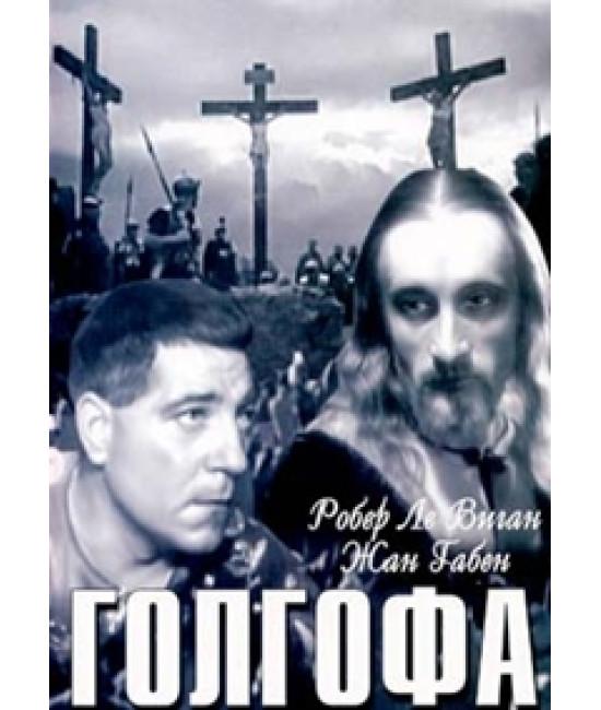 Голгофа [DVD]