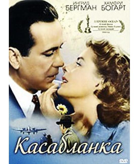 Касабланка [DVD]