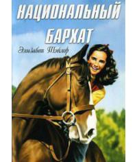 Национальный бархат  [DVD]