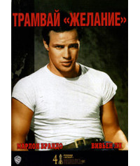 """Трамвай """"Желание"""" [DVD]"""
