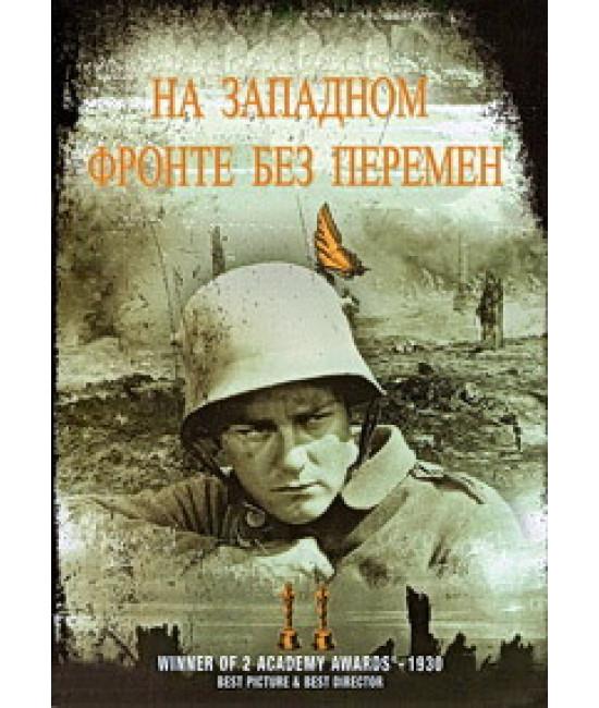 На западном фронте без перемен [DVD]