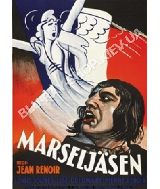 Марсельеза [DVD]